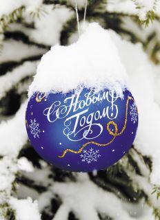 Почтовая открытка Новогодний шар