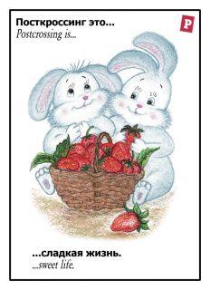 Почтовая открытка Посткроссинг это сладкая жизнь